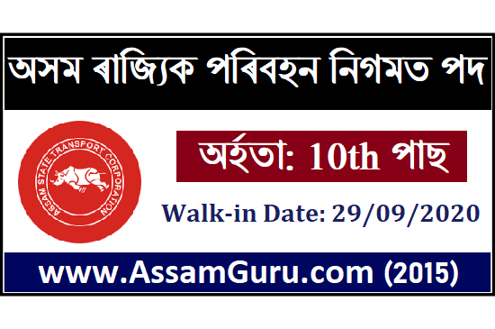 ASTC, Sivasagar Recruitment 2020