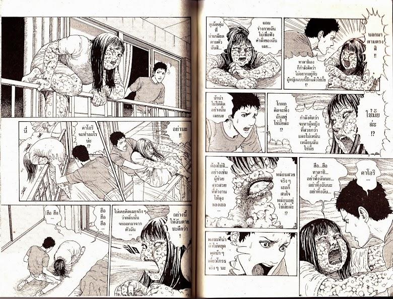 Gyo - หน้า 86