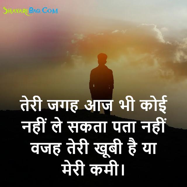 Sad Instagram Caption in Hindi