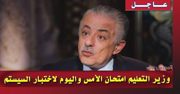 وزير التعليم امتحان الأمس واليوم لاختبار السيستم