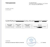 скрин тинькофф банка 150000 в возрожденной МММ