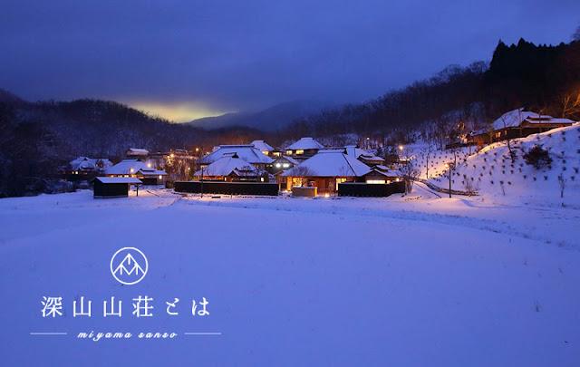 深山山荘 Miyama Sansou