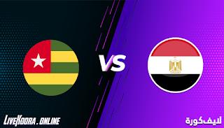 مشاهدة مباراة مصر وتوجو بث مباشر بتاريخ 14-11-2020 في تصفيات كأس أمم أفريقيا