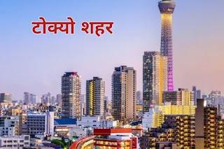 राजधानी किसे कहते हैं, tokyo japan ki rajdhani,