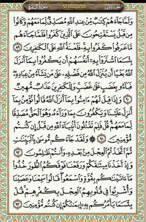 al baqarah pdf download