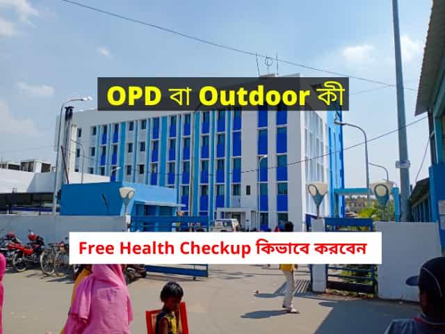 OPD কী Jangipur Free Health Checkup কিভাবে করবেন | Jonotaa