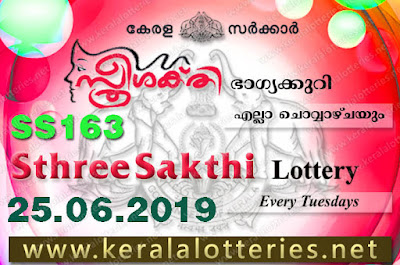 "KeralaLotteries.net, ""kerala lottery result 25.06.2019 sthree sakthi ss 163"" 25th June 2019 result, kerala lottery, kl result,  yesterday lottery results, lotteries results, keralalotteries, kerala lottery, keralalotteryresult, kerala lottery result, kerala lottery result live, kerala lottery today, kerala lottery result today, kerala lottery results today, today kerala lottery result, 25 6 2019,25.06.2019, kerala lottery result 25-6-2019, sthree sakthi lottery results, kerala lottery result today sthree sakthi, sthree sakthi lottery result, kerala lottery result sthree sakthi today, kerala lottery sthree sakthi today result, sthree sakthi kerala lottery result, sthree sakthi lottery ss 163 results 25-6-2019, sthree sakthi lottery ss 163, live sthree sakthi lottery ss-163, sthree sakthi lottery, 25/6/2019 kerala lottery today result sthree sakthi,25/06/2019 sthree sakthi lottery ss-163, today sthree sakthi lottery result, sthree sakthi lottery today result, sthree sakthi lottery results today, today kerala lottery result sthree sakthi, kerala lottery results today sthree sakthi, sthree sakthi lottery today, today lottery result sthree sakthi, sthree sakthi lottery result today, kerala lottery result live, kerala lottery bumper result, kerala lottery result yesterday, kerala lottery result today, kerala online lottery results, kerala lottery draw, kerala lottery results, kerala state lottery today, kerala lottare, kerala lottery result, lottery today, kerala lottery today draw result"