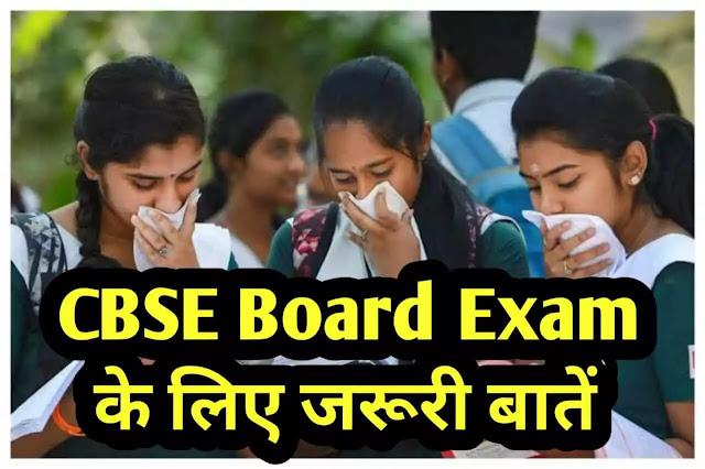 board-exam-postpond