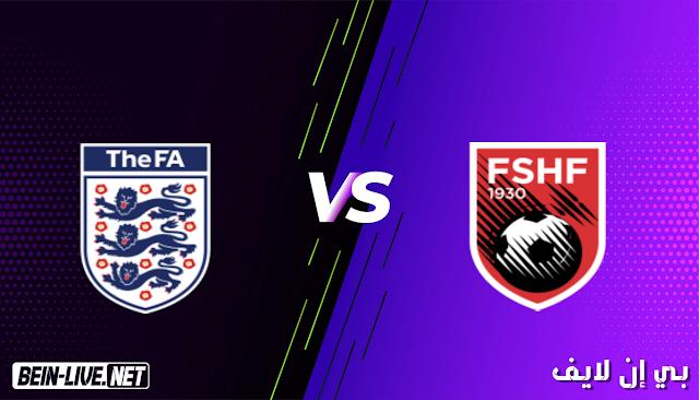مشاهدة مباراة البانيا وانجلترا بث مباشر اليوم بتاريخ 28-03-2021 في تصفيات كأس العالم