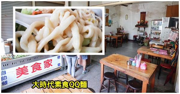 苗栗三義|大時代素食|招牌QQ麵|料多味美|水美木雕街旁美食|近勝興車站