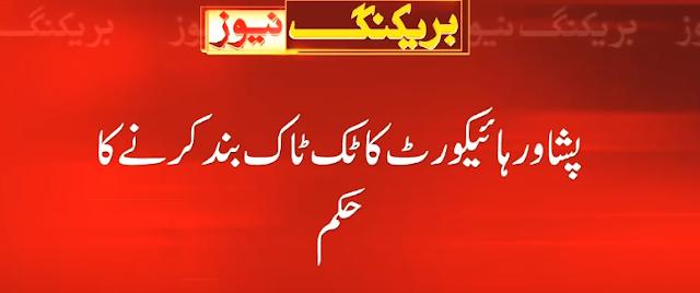 TikTok Ban in Pakistan Again  || Latest News