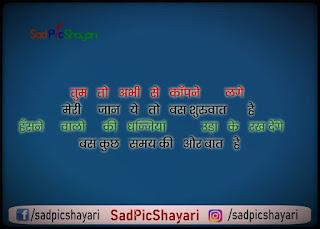 hindi shayari dhasu