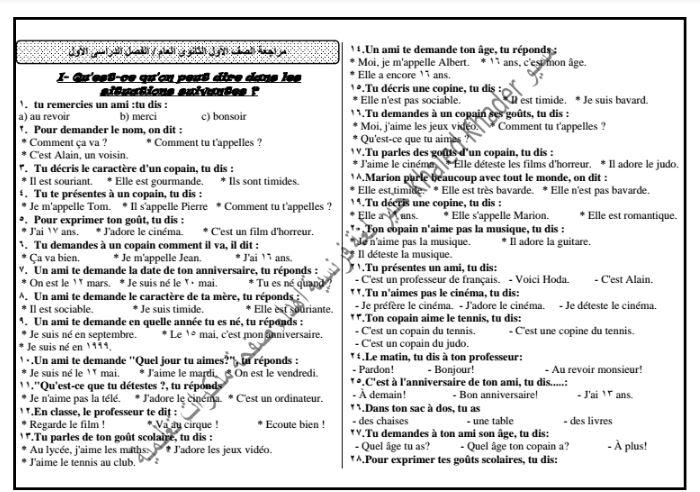 فى 6 ورقات فقط مراجعة لغة فرنسية للصف الاول الثانوى الفصل الدراسى الأول 2017 مسيو Khaled Khader خبير لغة فرنسية