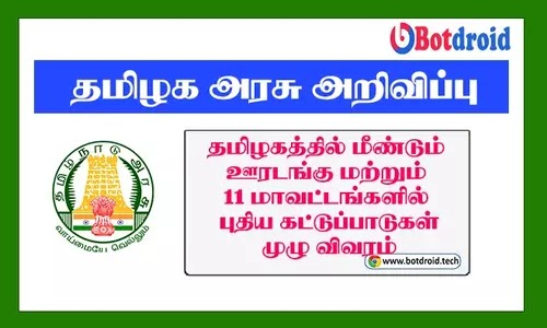 Tamil Nadu Government Announce 11 district lockdown extension, Check TN Press Release and GO Here