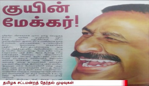 Articles and cartoons about TN election results in Newspapers