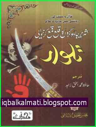 jadu ka ilaj abdul waheed abdul salam bali in hindi pdf