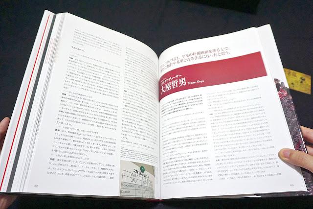 DSC01669 - 正宗哥吉拉 映画『シン・ゴジラ』公式記録集 ジ・アート・オブ・シン・ゴジラ  Godzilla Resurgence/Shin Godzilla[