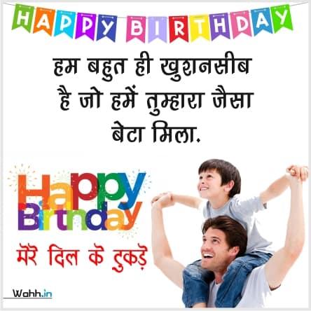 Birthday Wishes For Son & WhatsApp Status