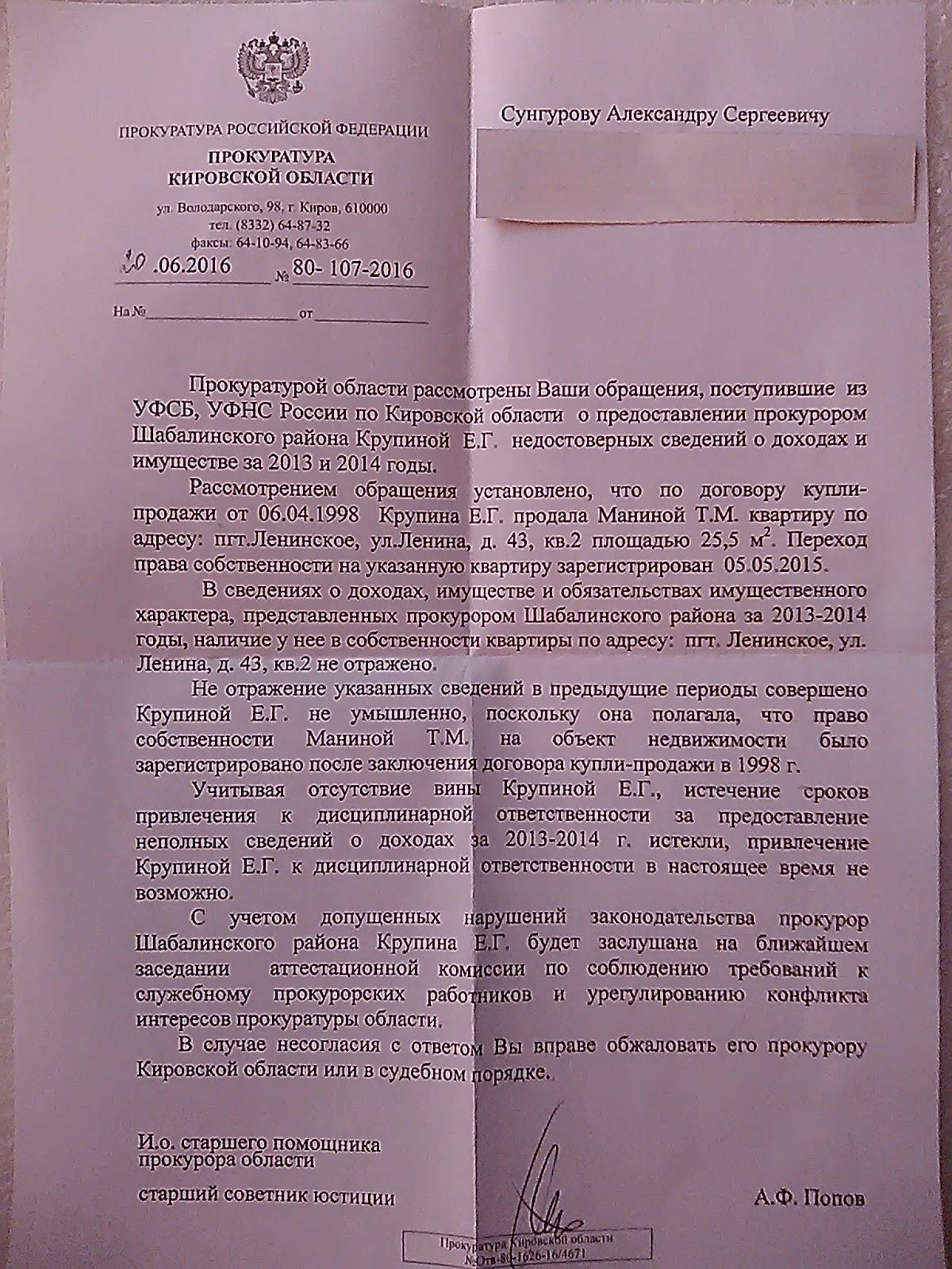 Статья 20. Представление сведений о доходах, об имуществе ...