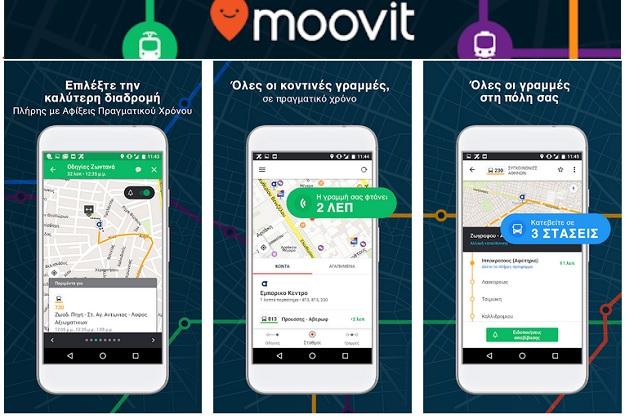 Moovit - Ο απόλυτος βοηθός σας για τις αστικές συγκοινωνίες