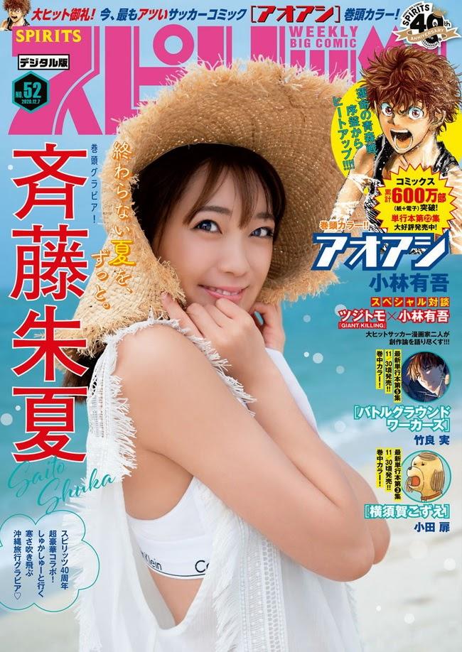 [Big Comic Spirits] 2020 No.52 Shuka Saito 斉藤朱夏 big-comic-spirits 05280