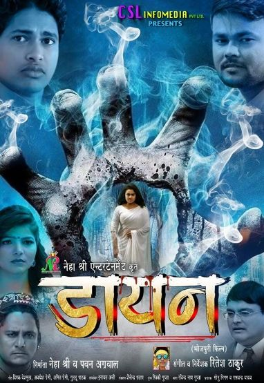 Bhojpuri movie Daayan 2020 wiki - Here is the Daayan Movie full star star-cast, Release date, Actor, actress. Song name, photo, poster, trailer, wallpaper