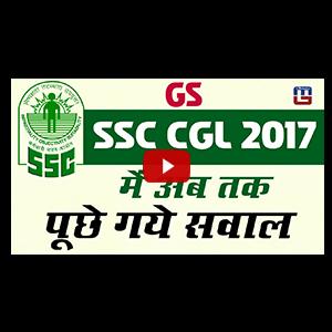 SSC CGL 2017 में अब तक पूछे गए सवाल | General Studies