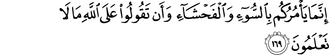 Surat Al-Baqarah Ayat 169