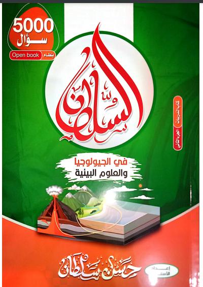 تحميل كتاب السلطان في الجيولوجيا وعلوم البيئة الجزء الثانى للصف الثالث الثانوى 2022 pdf (كتاب التدريبات والاسئلة)
