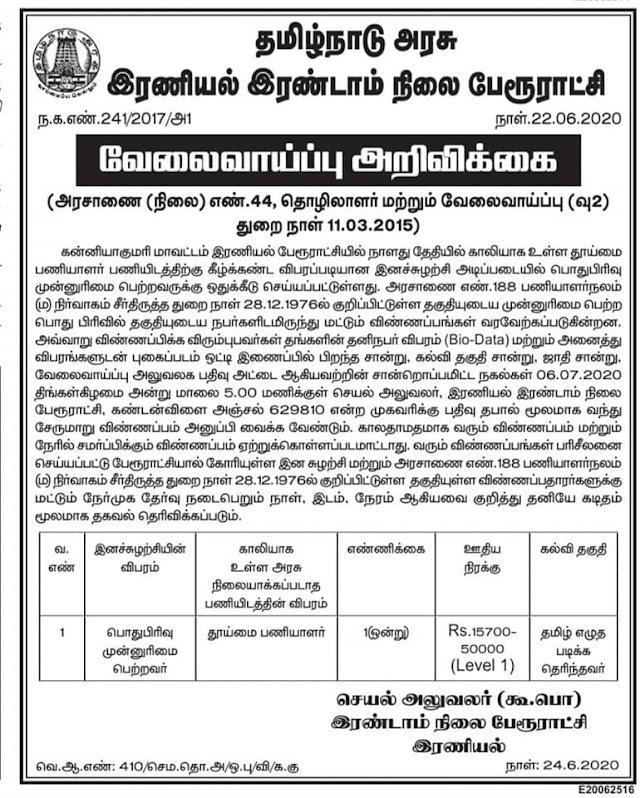 தமிழ்நாடு அரசு பேரூராட்சி வேலைவாய்ப்பு 2020