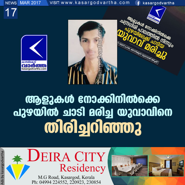 Kasaragod, Bridge, River, Youth, Natives, Deadbody, Police, Hospital, Fire Force, Treatment, Family, Mortuary.