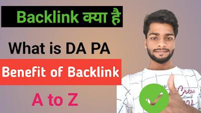 Backlink क्या है  और Backlink कितने प्रकार की होती है और इस के फायदे क्या है पूरी जानकारी हिन्दी मे