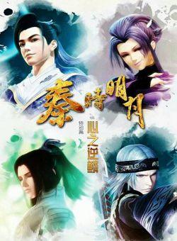 Tân Thời Minh Nguyệt : Thiên Hành Cửu Ca - The Legend Of Qin'smoon (2016)