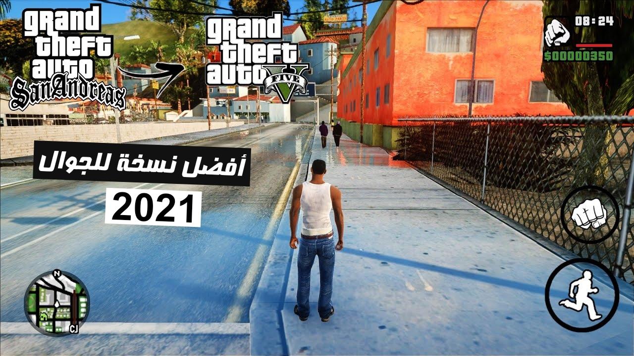 GTA SA mod GTA V android تحميل لعبة GTA SAN ANDREAS مود لعبة GTA V للاندرويد من ميديا فاير 2021