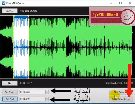 خطوات قص وتقطيع المقاطع الصوتية من خلال برنامج mp3 cutter للكمبيوتر
