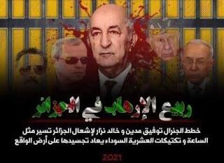 تحميل كتاب ربيع الإرهاب في الجزائر pdf