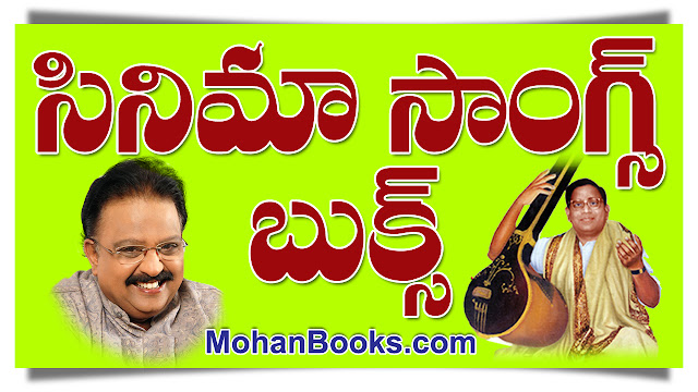 cinima songs Books | MohanBooks bhakti books telugu, telugu bhakti pustakalu pdf, best telugu spiritual books, telugu bhakti pustakalu pdf, Bhakti, 3500 free telugu bhakti books,telugu devotional books online,telugu bhakti sites,   bhakthi online telugu | BhakthiBooks | GRANTHANIDHI | MOHANPUBLICATIONS | bhaktipustakalu