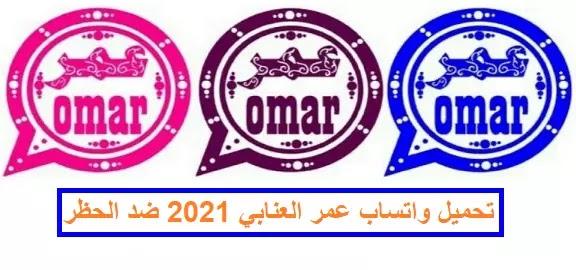 تحميل واتساب عمر العنابي 2021 ضد الحظر obwhatsapp apk