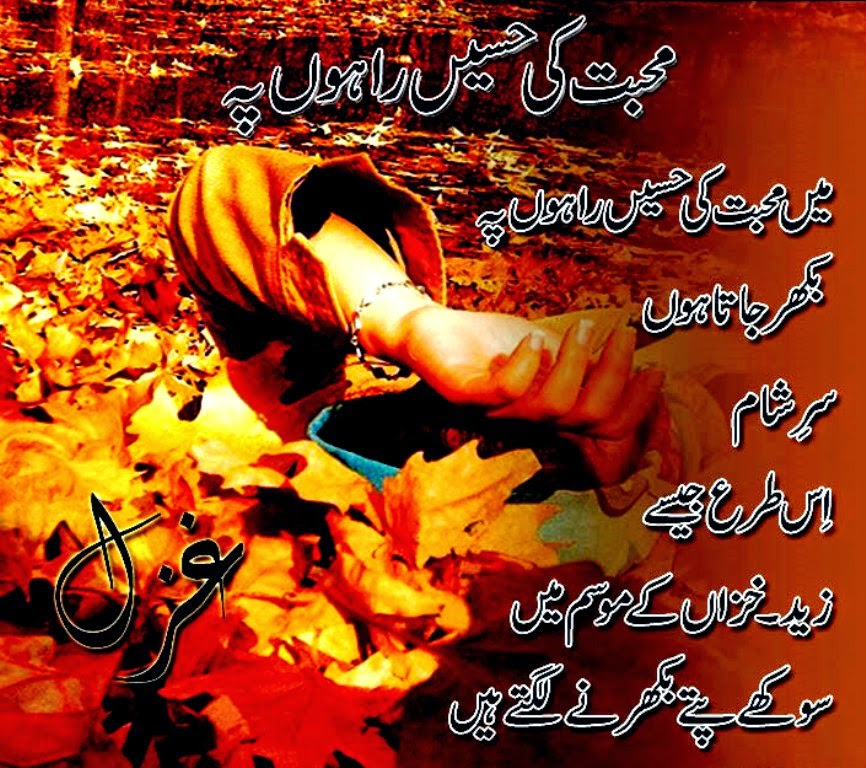 Best sad urdu poetry shayari ghazals romantic poetry - Best love shayari wallpaper ...