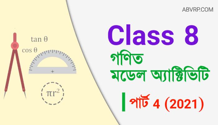 অষ্টম শ্রেণী গণিত মডেল অ্যাক্টিটভিটি টাস্ক ২০২১ | Class 7 Model Activity task 2021