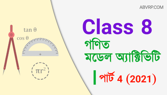 Class 8 Model activity Mathematics part 4 2021 | অষ্টম শ্রেণীর নতুন গণিত মডেল অ্যাক্টিভিটি টাস্ক পার্ট ৪  | ক্লাস এইট মডেল অ্যাক্টিভিটি অংক মডেল অ্যাক্টিভিটি টাস্ক
