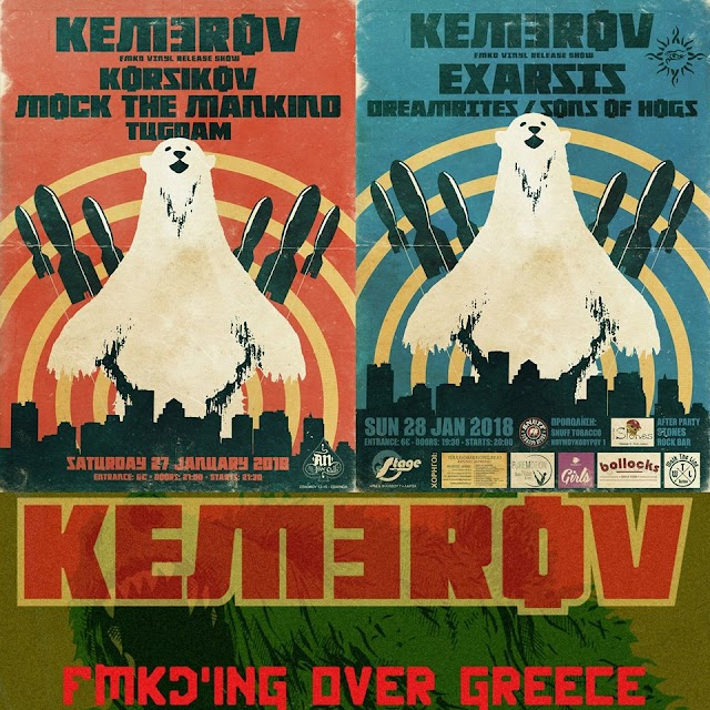 [News] KEMEROV 'FMKD' vinyl release shows