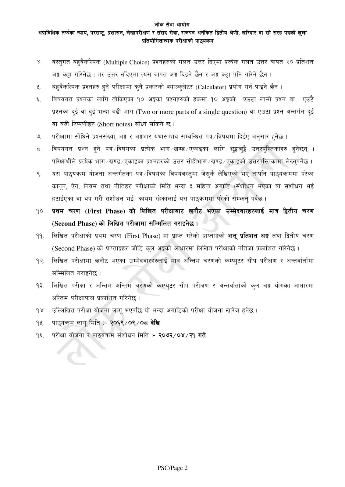 Kharidar All Paper Syllabus And Some Model Questions