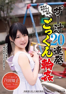 LOVE-86 20 Barrage Cum Gangbang Ashida Tomoko User Juice