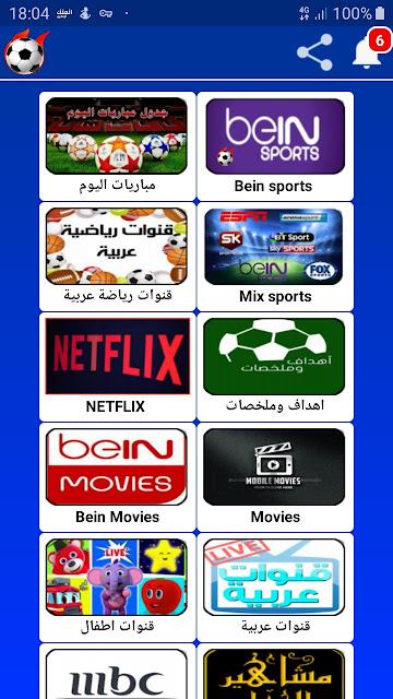 تحميل تطبيق watch tv لمشاهدة القنوات العربية والعالمية  و افلام النتفلكس مجانا على هاتفك