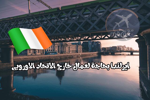 ايرلندا بحاجة لعمال من خارج الاتحاد الاوروبي – سجل الآن
