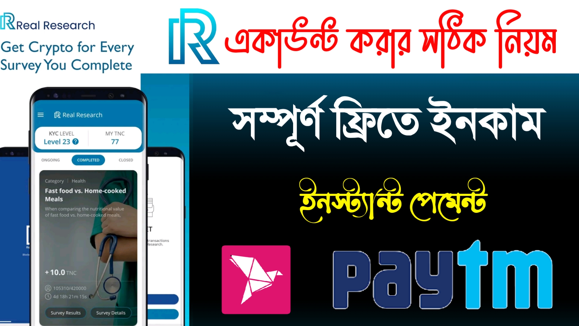How To Create Real Research Survey App Account !! Earn Daily $100 !! Real Research New Update