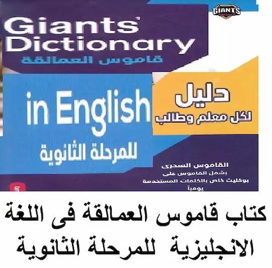 قاموس العمالقة فى اللغة الانجليزية للمرحلة الثانوية 2021