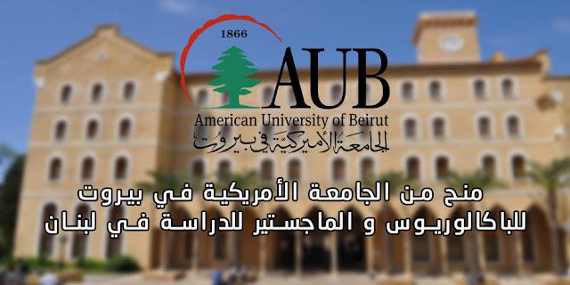 منح دراسية مقدمة من الجامعة الاميركية في بيروت AUB