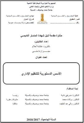 مذكرة ماستر: الأسس الدستورية للتنظيم الإداري PDF